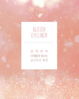 BBIA Glitter Eyeliner II